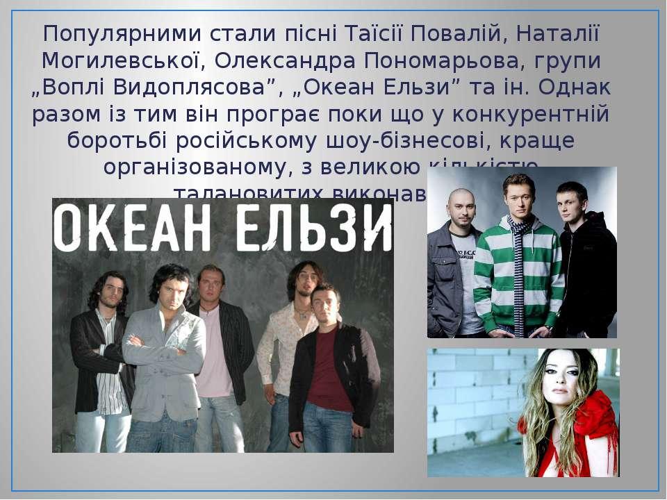 Популярними стали пісні Таїсії Повалій, Наталії Могилевської, Олександра Поно...