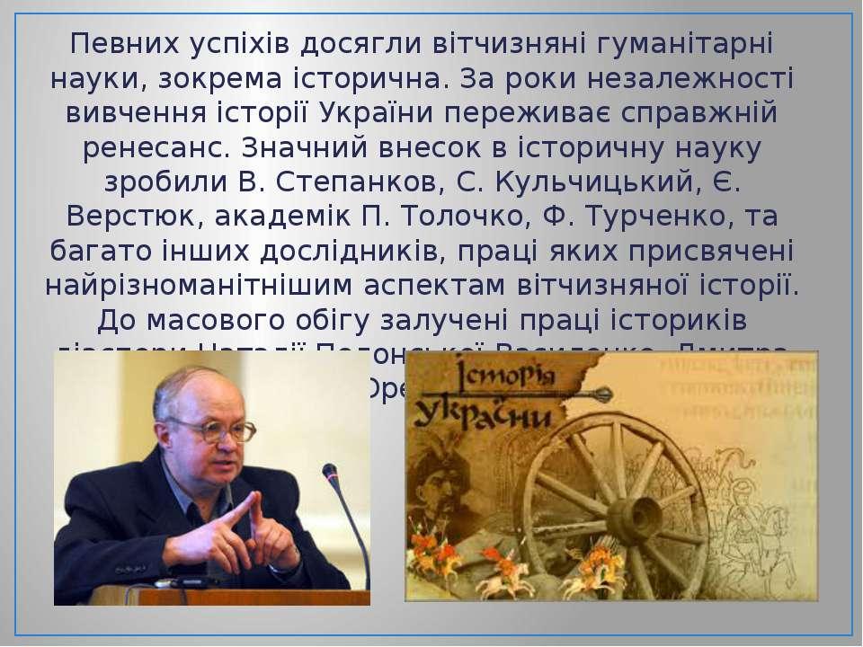 Певних успіхів досягли вітчизняні гуманітарні науки, зокрема історична. За ро...