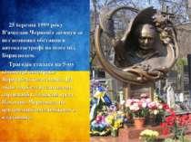 25 березня 1999 року В'ячеслав Чорновіл загинув за нез'ясованих обставин в ав...