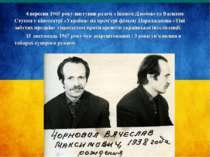 4 вересня 1965 року виступив разом з Іваном Дзюбою та Василем Стусом у кіноте...