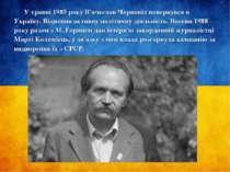 У травні 1985 року В'ячеслав Чорновіл повернувся в Україну. Відновив активну ...