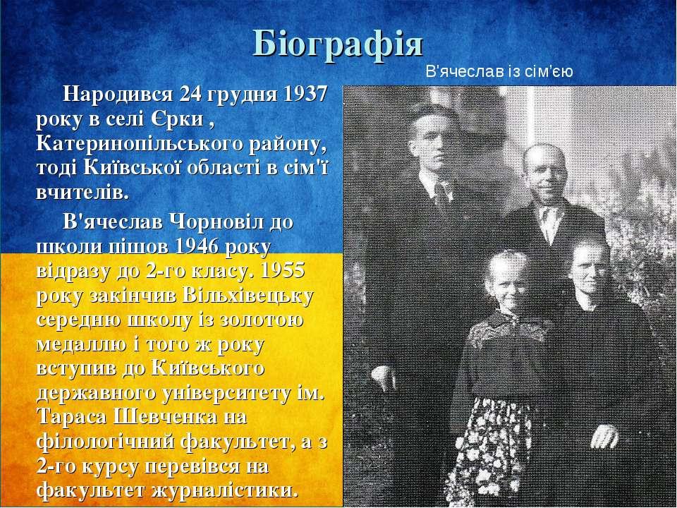 Біографія Народився 24 грудня 1937 року в селі Єрки , Катеринопільського райо...