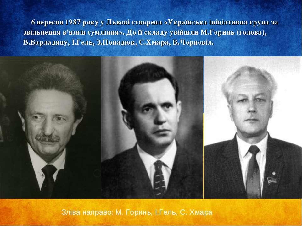 6 вересня 1987 року у Львові створена «Українська ініціативна група за звільн...