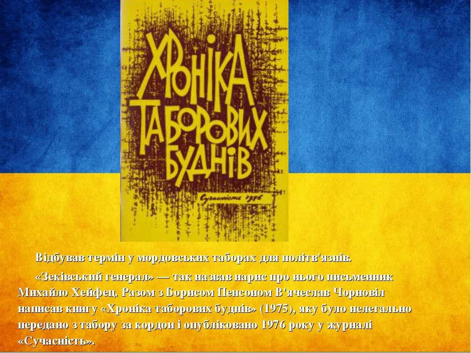 Відбував термін у мордовських таборах для політв'язнів. «Зеківський генерал»...
