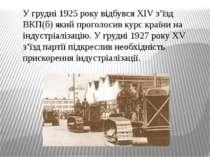 У грудні 1925 року відбувся ХІV з'їзд ВКП(б) який проголосив курс країни на і...