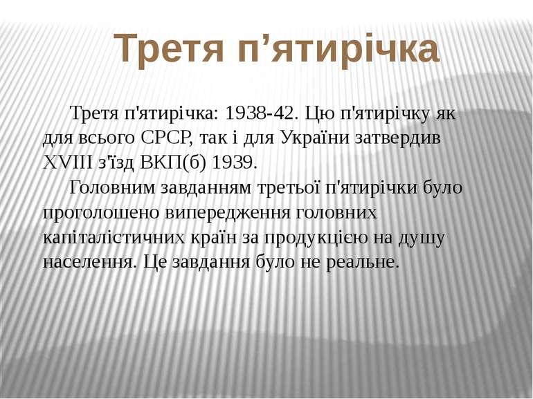 Третя п'ятирічка Третя п'ятирічка: 1938-42. Цю п'ятирічку як для всього СРСР,...