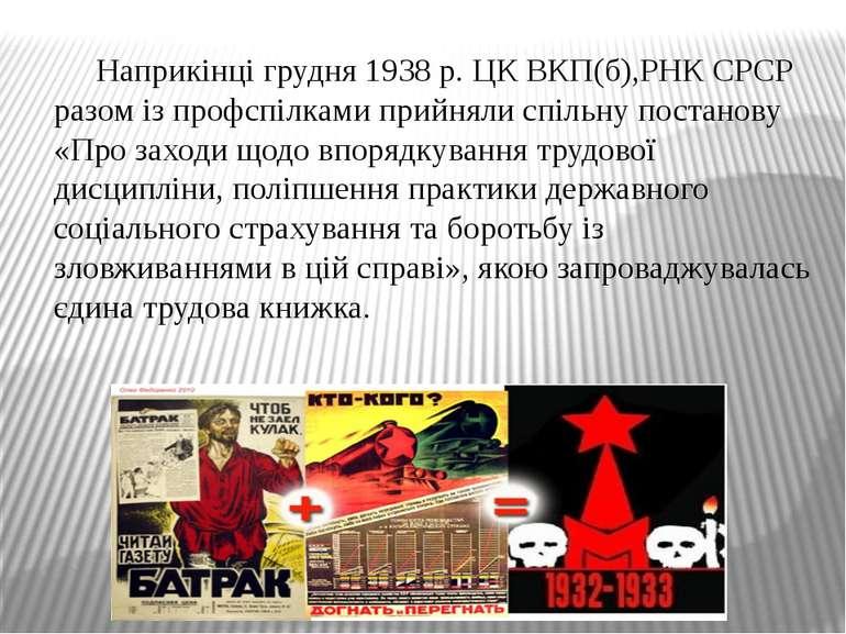 Наприкінці грудня 1938 р. ЦК ВКП(б),РНК СРСР разом із профспілками прийняли с...