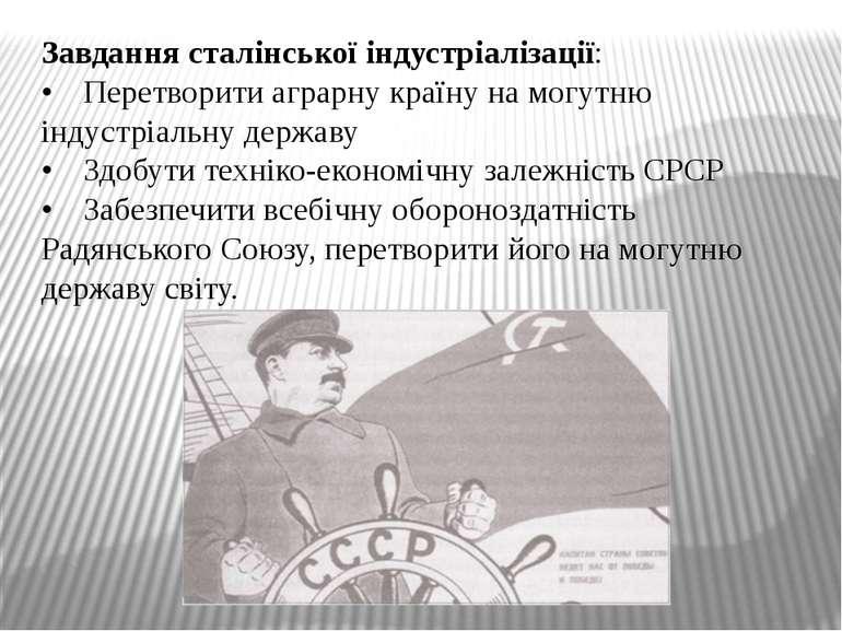 Завдання сталінської індустріалізації: • Перетворити аграрну країну на могутн...