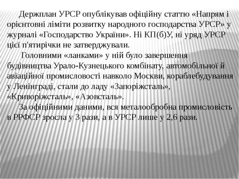 Держплан УРСР опублікував офіційну статтю «Напрям і орієнтовні ліміти розвитк...