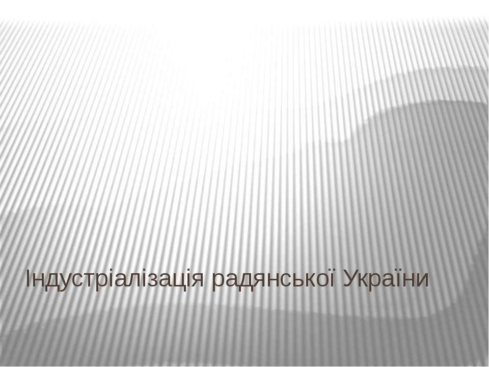 Індустріалізація радянської України