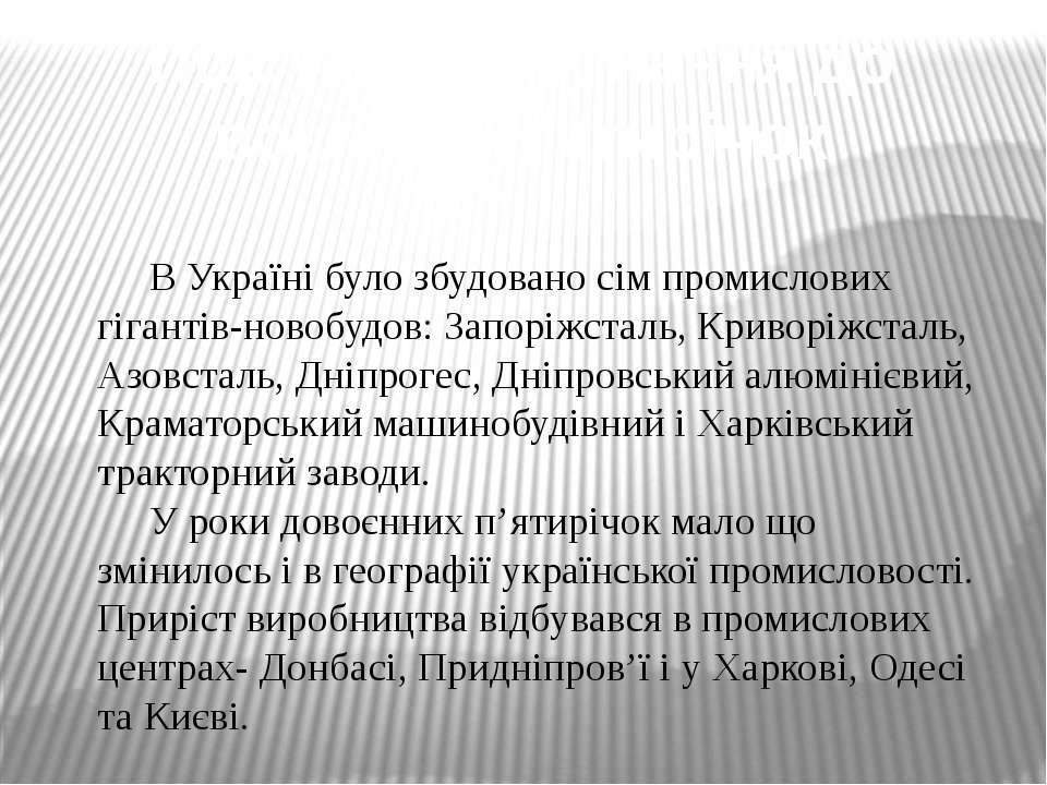 Підсумки виконання до воєнних п'ятирічок В Україні було збудовано сім промисл...