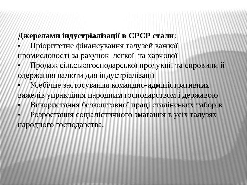 Джерелами індустріалізації в СРСР стали: • Пріоритетне фінансування галузей в...