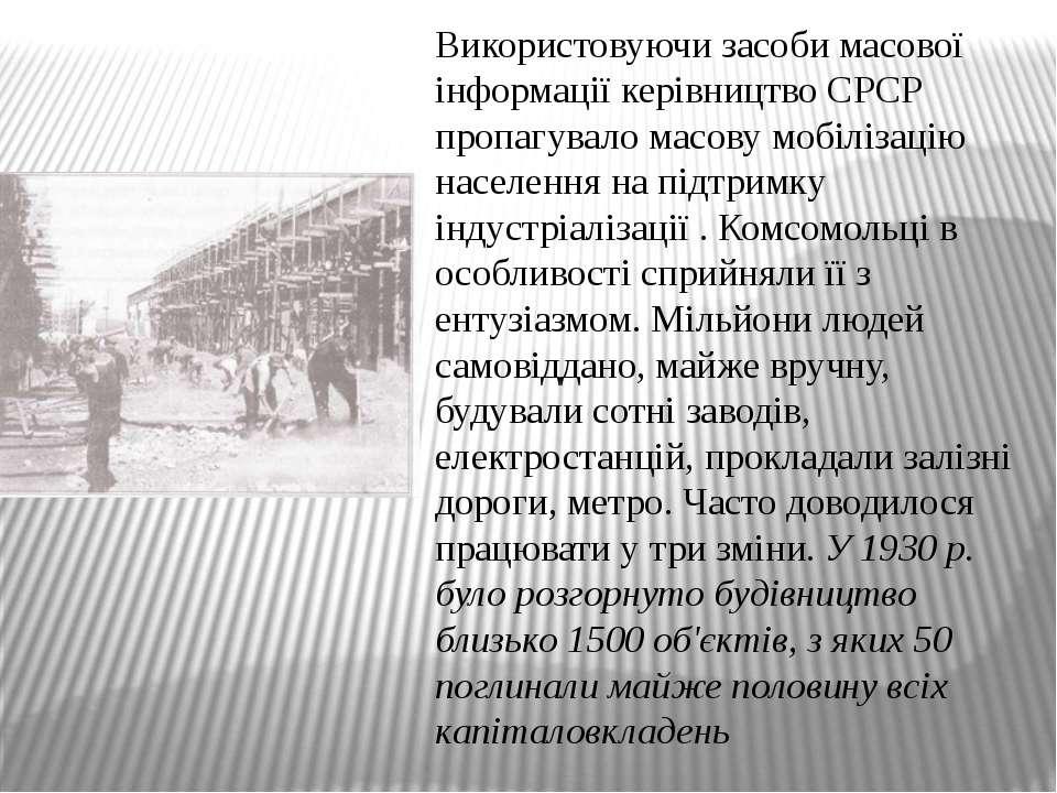 Використовуючи засоби масової інформації керівництво СРСР пропагувало масову ...
