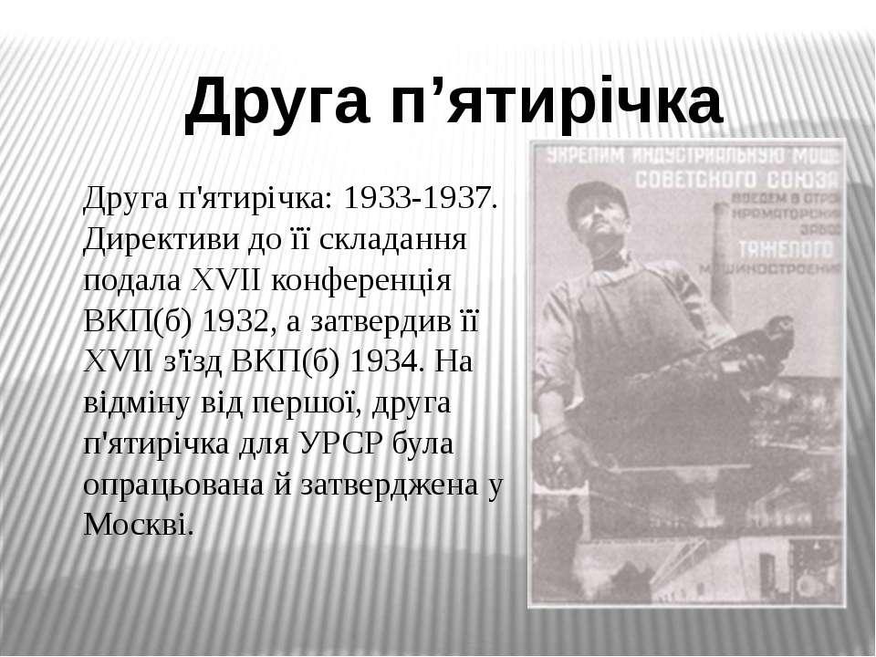 Друга п'ятирічка Друга п'ятирічка: 1933-1937. Директиви до її складання подал...