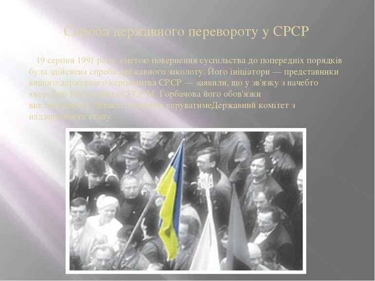 Спроба державного перевороту у СРСР 19 серпня1991року з метою повернення су...