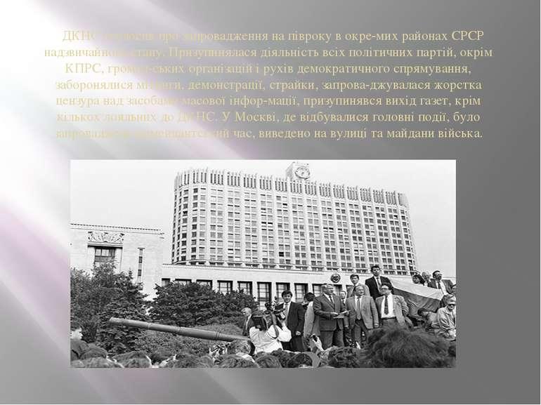 ДКНС оголосив про запровадження на півроку в окре мих районах СРСР надзвичайн...