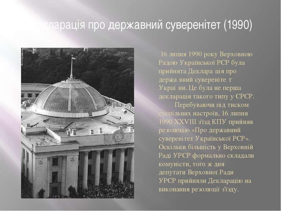 Декларація про державний суверенітет (1990) 16 липня 1990 рокуВерховною Радо...
