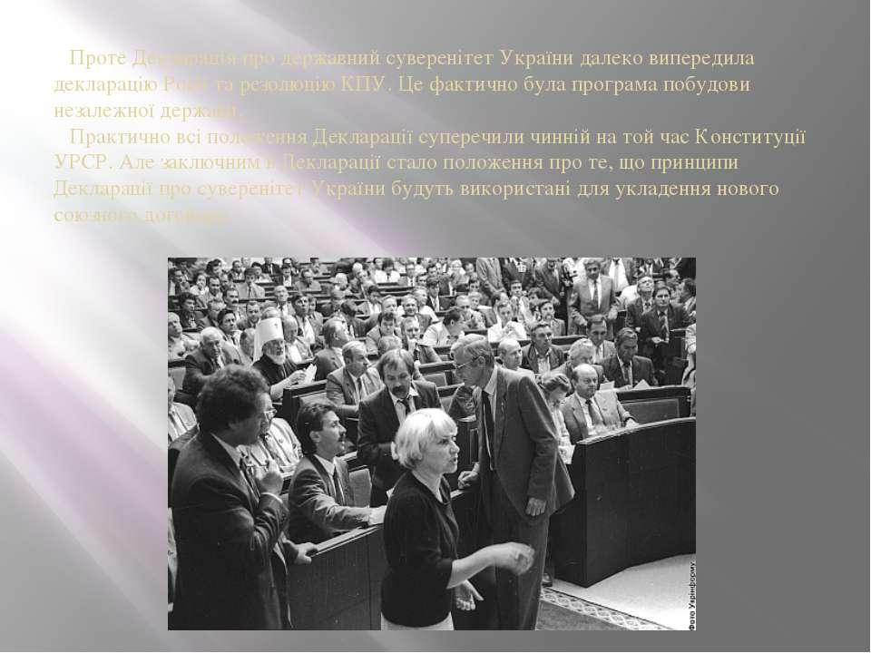 Проте Декларація про державний суверенітет України далеко випередила декларац...