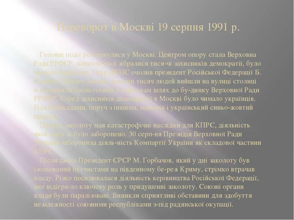 Переворот в Москві 19 серпня 1991 р. Головні події розгорнулися у Москві. Цен...