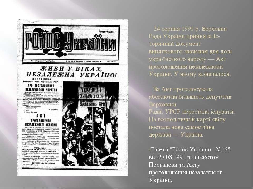 24 серпня1991р. Верховна Рада України прийняла Іс торичний документ винятко...