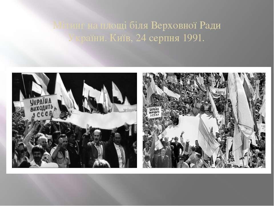 Мітинг на площі біля Верховної Ради України.Київ,24 серпня1991.
