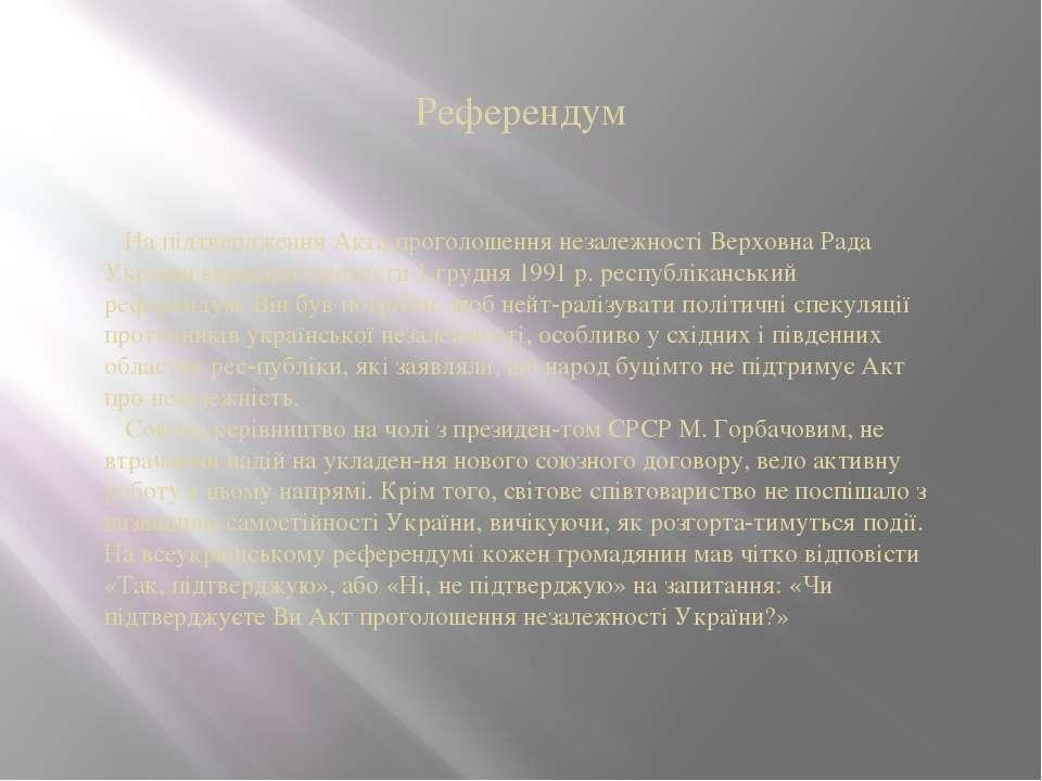 Референдум На підтвердження Акта проголошення незалежності Верховна Рада Укра...