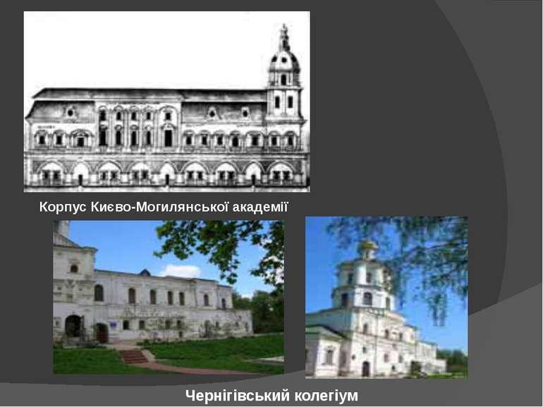 КорпусКиєво-Могилянської академії Чернігівський колегіум