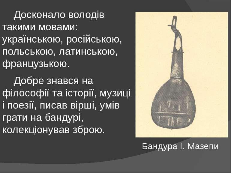 Досконало володів такими мовами: українською, російською, польською, латинськ...