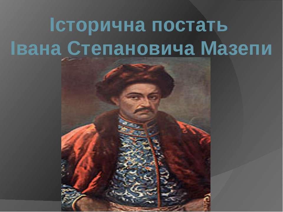 Історична постать Івана Степановича Мазепи