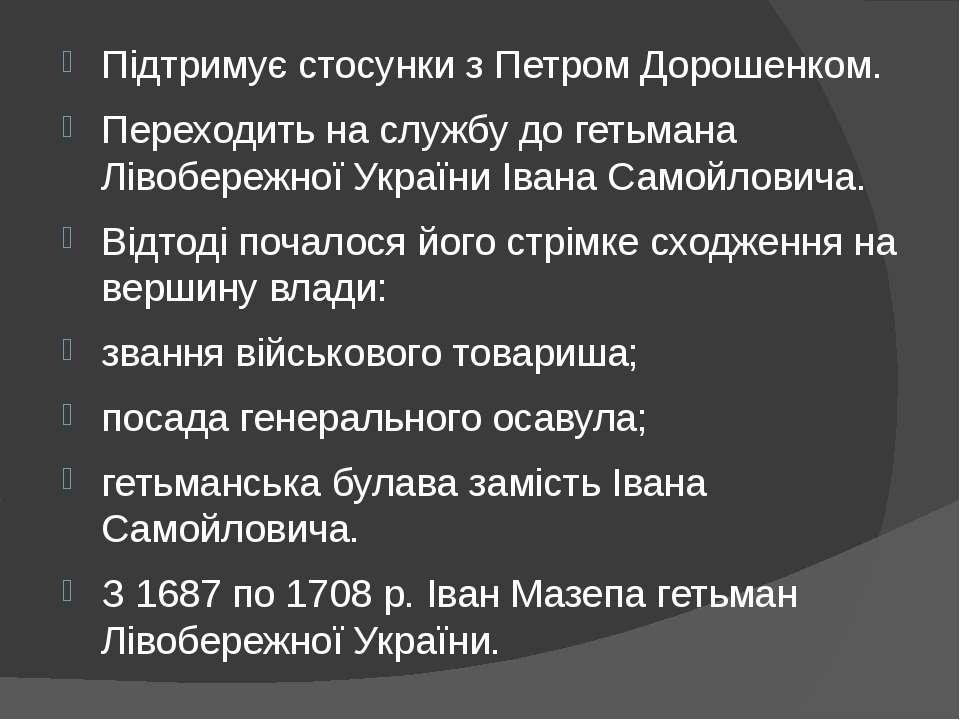 Підтримує стосунки з Петром Дорошенком. Переходить на службу до гетьмана Ліво...