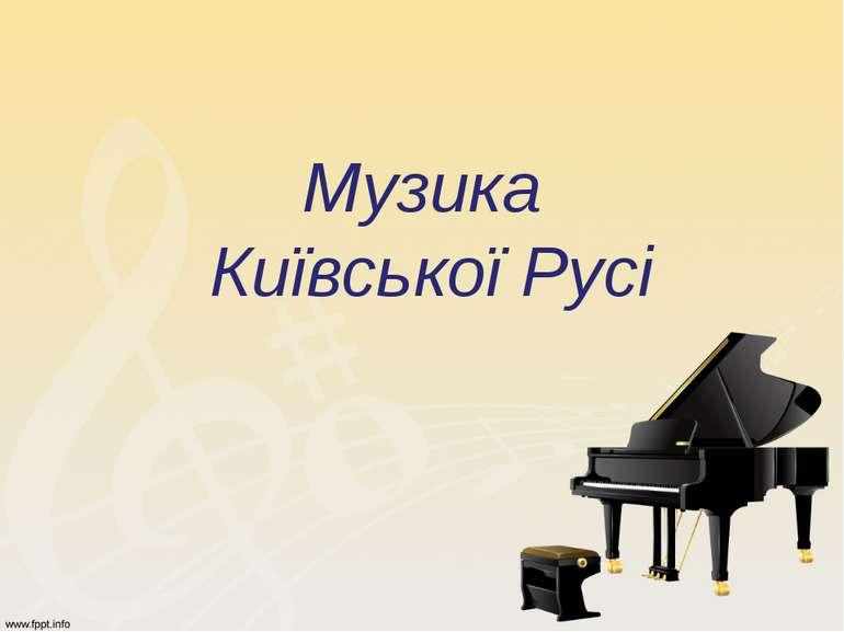 Музика Київської Русі