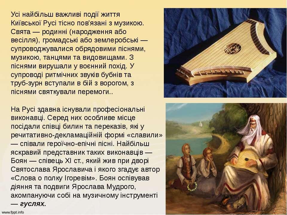 Усі найбільш важливі події життя Київської Русі тісно пов'язані з музикою. Св...