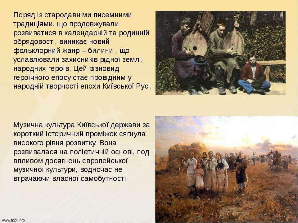 Поряд із стародавніми писемними традиціями, що продовжували розвиватися в кал...