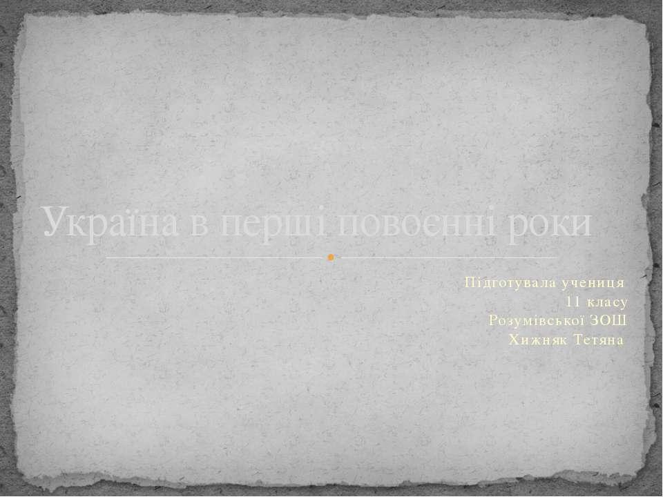 Підготувала учениця 11 класу Розумівської ЗОШ Хижняк Тетяна Україна в перші п...