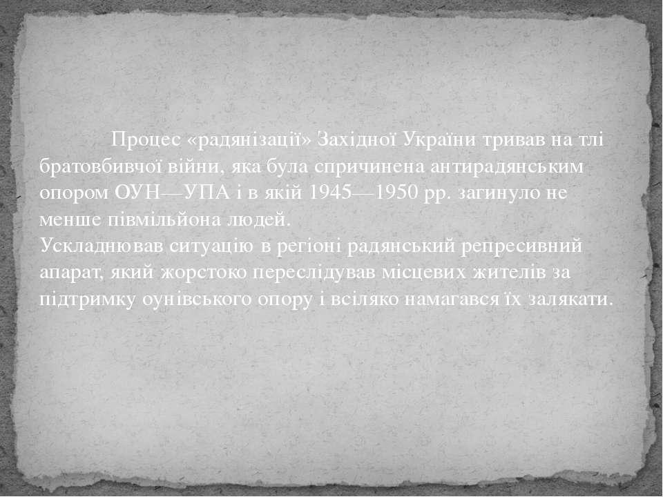 Процес «радянізації» Західної України тривав на тлі братовбивчої війни, яка б...