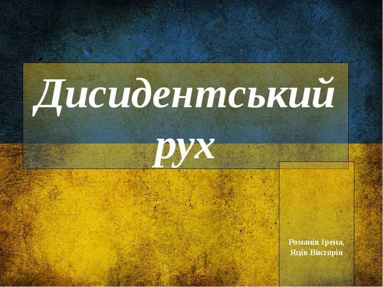 Дисидентський рух Романів Ірена, Яців Вікторія