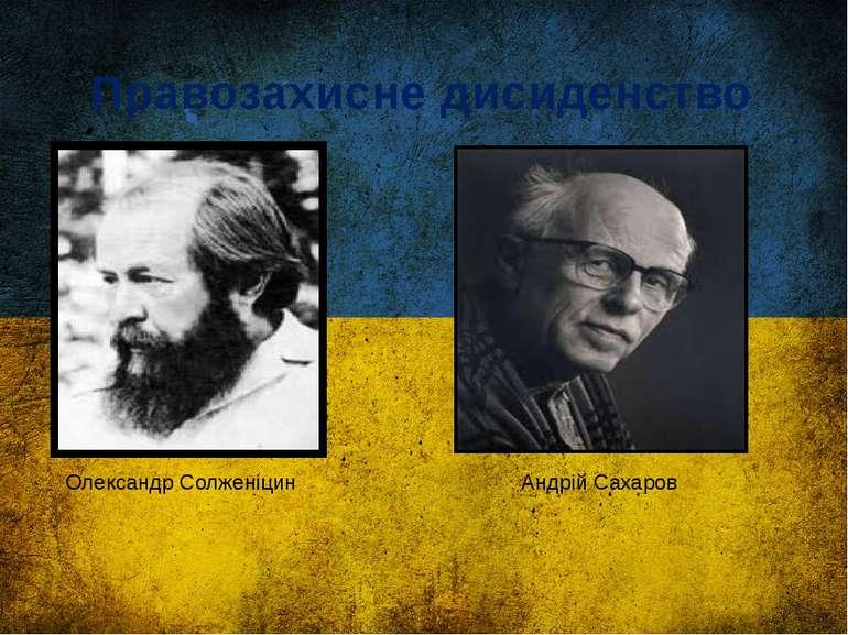 Правозахисне дисиденство Олександр Солженіцин Андрій Сахаров