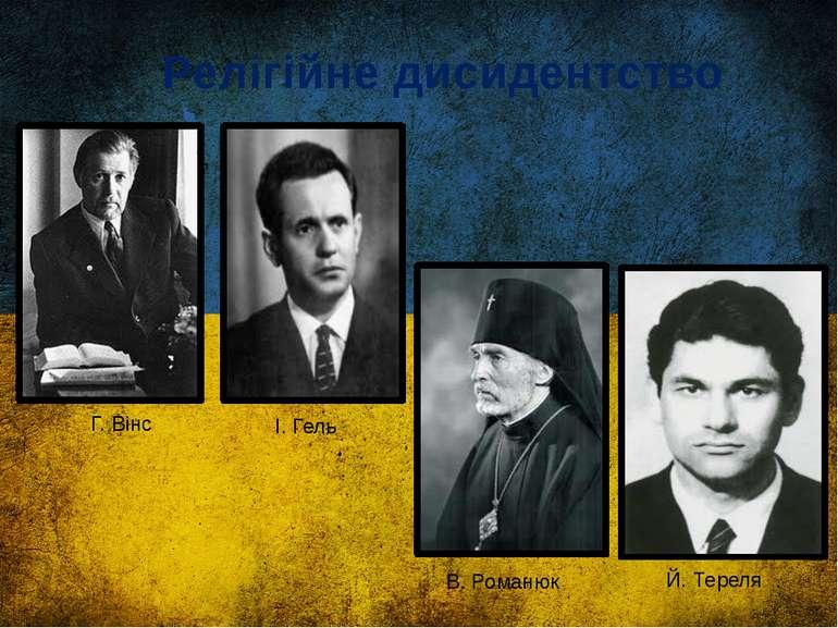 Г. Вінс І. Гель В. Романюк Й. Тереля Релігійне дисидентство