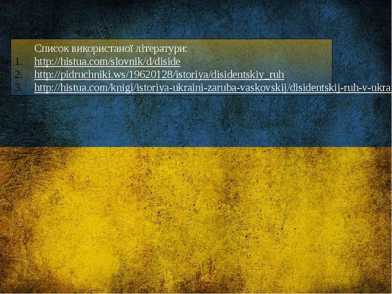 Список використаної літератури: http://histua.com/slovnik/d/diside http://pi...