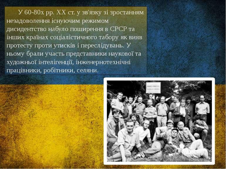 У 60-80х pp. XX ст. у зв'язку зі зростанням незадоволення існуючим режимом ди...