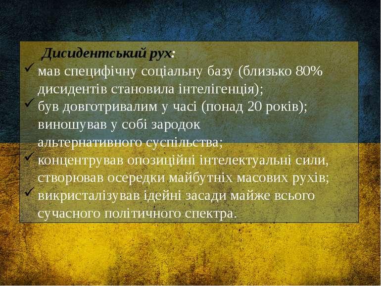 Дисидентський рух: мав специфічну соціальну базу (близько 80% дисидентів стан...