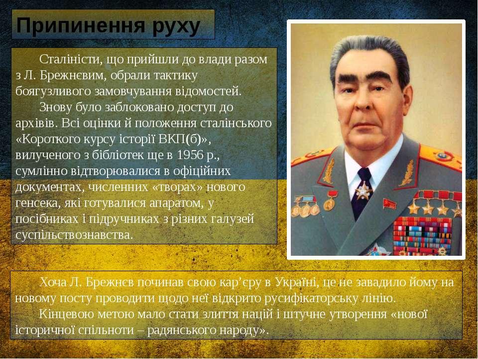 Сталіністи, що прийшли довладиразом з Л. Брежнєвим, обрали тактику боягузли...