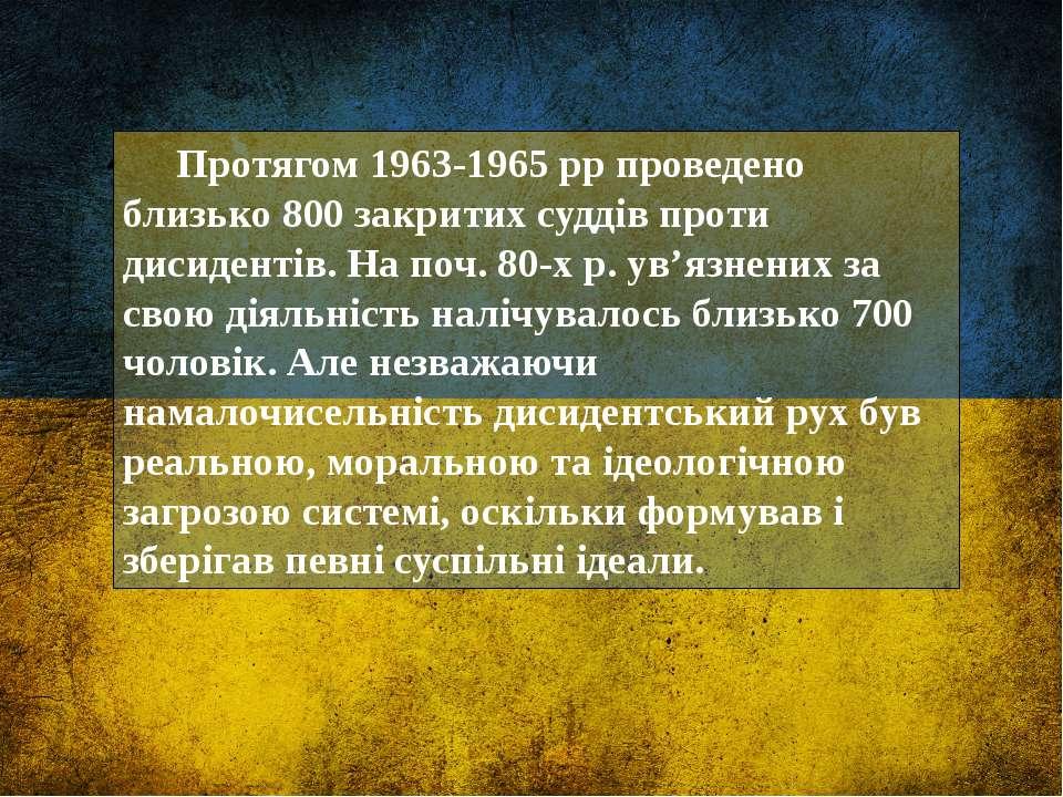 Протягом 1963-1965 рр проведено близько 800 закритих суддів проти дисидентів....