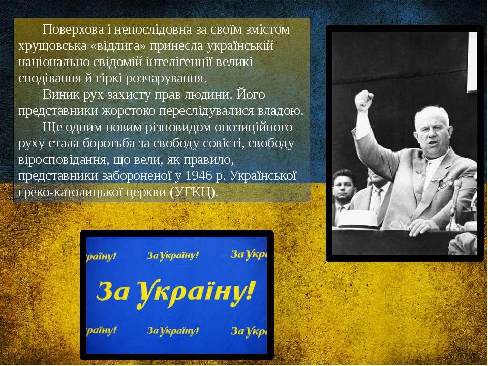 Поверхова і непослідовна за своїм змістом хрущовська«відлига» принесла украї...
