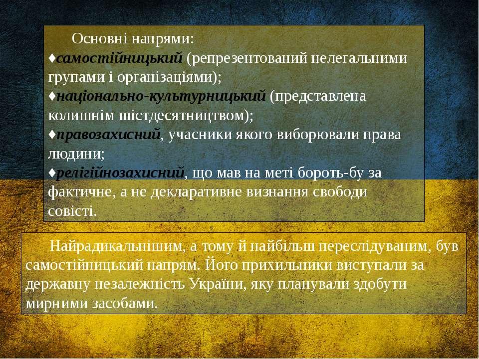 Основні напрями: ♦самостійницький (репрезентований нелегальними групами і орг...