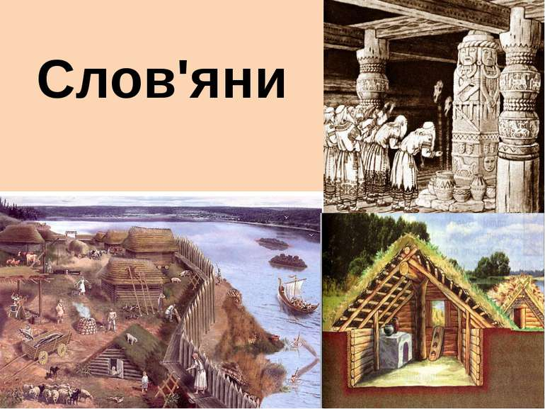 Слов'яни