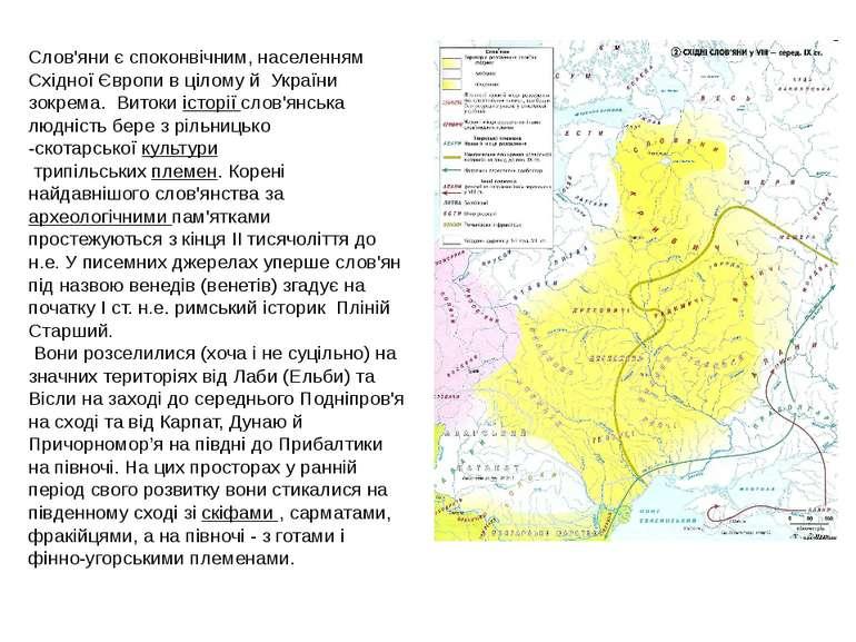 Слов'яни є споконвічним, населенням Східної Європи в цілому й України зокрема...