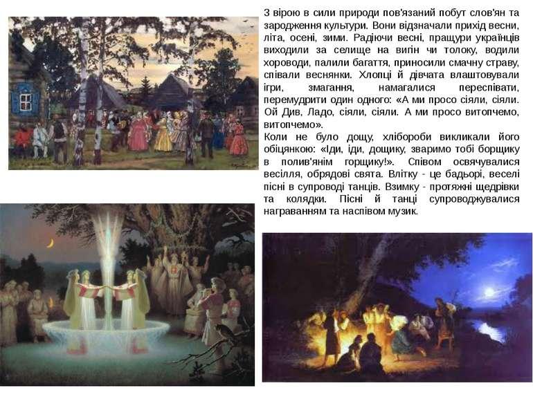 3 вірою в сили природи пов'язаний побут слов'ян та зародження культури. Вони ...