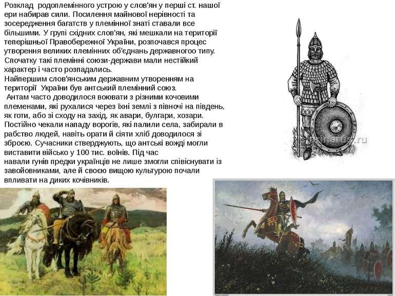 Розклад родоплемінного устрою у слов'ян у перші ст. нашої ери набирав сили. П...