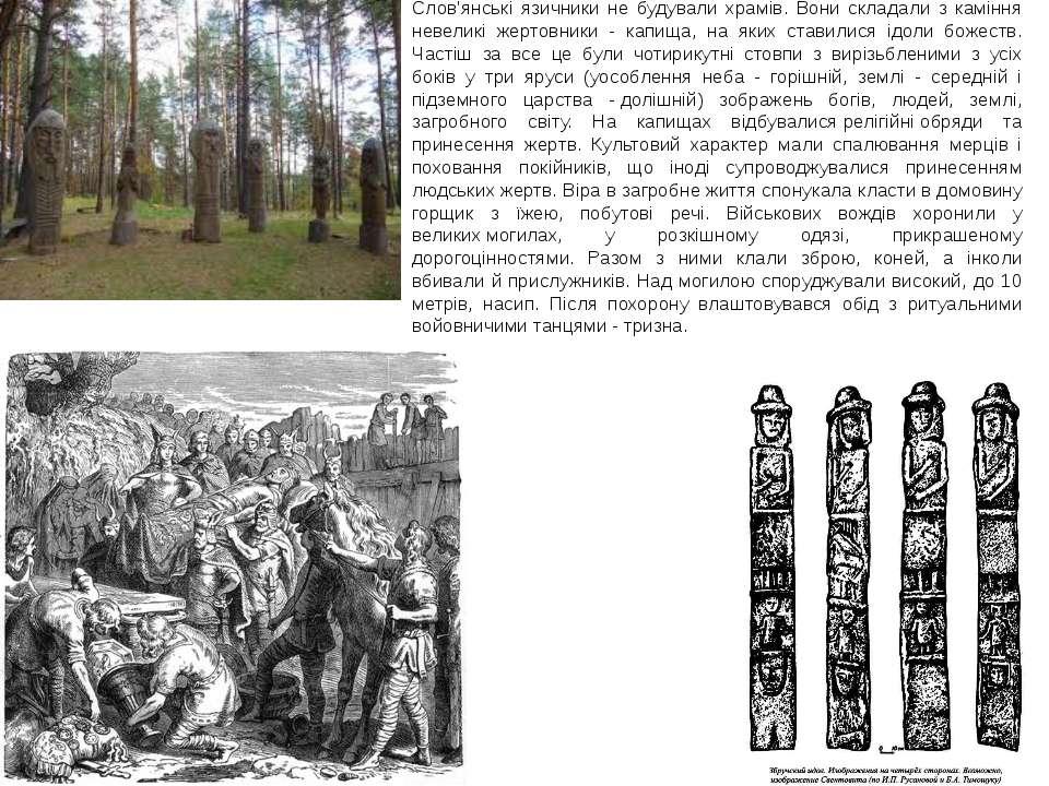 Слов'янські язичники не будували храмів. Вони складали з каміння невеликі жер...